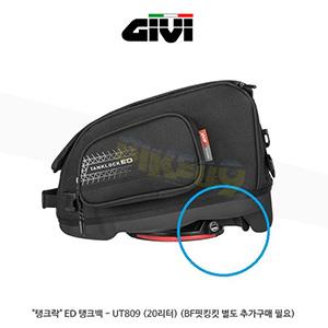 """GIVI 기비 소프트백 탱크백 """"탱크락"""" ED 탱크백 - UT809 (20리터) (BF핏킹킷 별도 추가구매 필요)"""