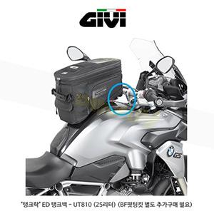 """GIVI 기비 소프트백 탱크백 """"탱크락"""" ED 탱크백 - UT810 (25리터) (BF핏팅킷 별도 추가구매 필요)"""