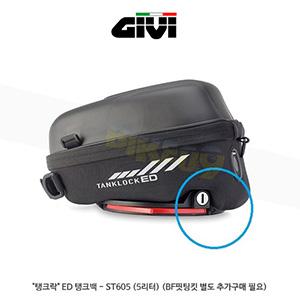 """GIVI 기비 소프트백 탱크백 """"탱크락"""" ED 탱크백 - ST605 (5리터) (BF핏팅킷 별도 추가구매 필요)"""