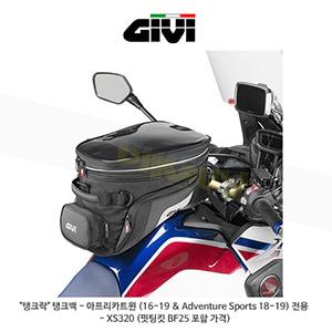 """GIVI 기비 소프트백 탱크백 """"탱크락"""" 탱크백 - 아프리카트윈 (16-19 & Adventure Sports 18-19) 전용 - XS320 (핏팅킷 BF25 포함 가격)"""