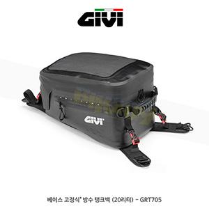 "GIVI 기비 소프트백 탱크백 ""베이스 고정식"" 방수 탱크백 (20리터) - GRT705"