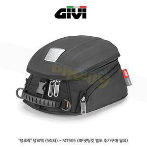 """GIVI 기비 소프트백 탱크백 """"탱크락"""" 탱크백 (5리터) - MT505 (BF핏팅킷 별도 추가구매 필요)"""