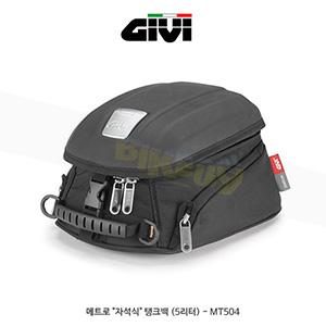"""GIVI 기비 소프트백 탱크백 메트로 """"자석식"""" 탱크백 (5리터) - MT504"""