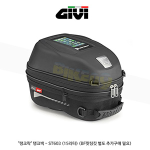 """GIVI 기비 소프트백 탱크백 """"탱크락"""" 탱크백 - ST603 (15리터) (BF핏팅킷 별도 추가구매 필요)"""