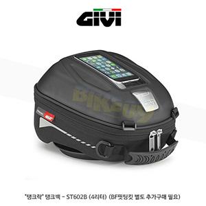 """GIVI 기비 소프트백 탱크백 """"탱크락"""" 탱크백 - ST602B (4리터) (BF핏팅킷 별도 추가구매 필요)"""