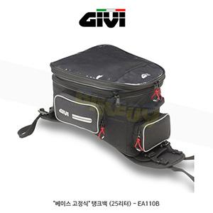 "GIVI 기비 소프트백 탱크백 ""베이스 고정식"" 탱크백 (25리터) - EA110B"