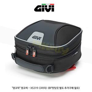 """GIVI 기비 소프트백 탱크백 """"탱크락"""" 탱크백 - XS319 (3리터) (BF핏팅킷 별도 추가구매 필요)"""