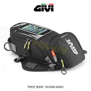 """GIVI 기비 소프트백 탱크백 """"자석식"""" 탱크백 - EA106B (6리터)"""
