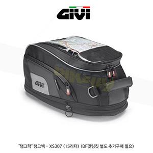 """GIVI 기비 소프트백 탱크백 """"탱크락"""" 탱크백 - XS307 (15리터) (BF핏팅킷 별도 추가구매 필요)"""