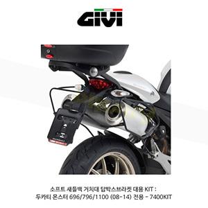 GIVI 기비 소프트백 새들백(소프트사이드백) 소프트 새들백 거치대 탑박스브라켓 대용 KIT  두카티 몬스터696/796/1100 (08-14) 전용 - 7400KIT