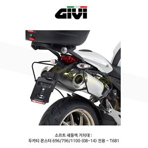 GIVI 기비 소프트백 새들백(소프트사이드백) 소프트 새들백 거치대 두카티 몬스터 696/796/1100 (08-14) 전용 - T681