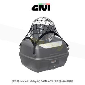 GIVI 기비 탑케이스 모노락(일반형) (모노락-Made in Malaysia) E43N-ADV (어드밴스)(43리터)
