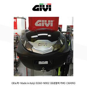 GIVI 기비 탑케이스 모노락(일반형) (모노락-Made in Italy) B360-N902 (유광블랙 커버) (36리터)