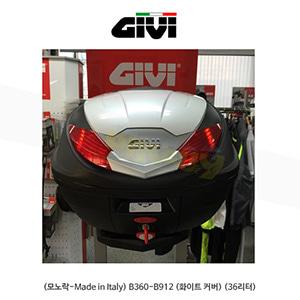 GIVI 기비 탑케이스 모노락(일반형) (모노락-Made in Italy) B360-B912 (화이트 커버) (36리터)