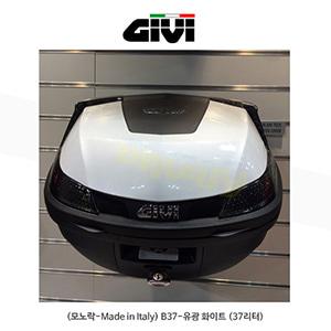 GIVI 기비 탑케이스 모노락(일반형) (모노락-Made in Italy) B37-유광 화이트 (37리터)