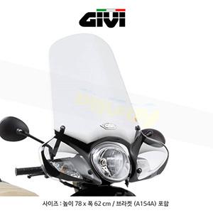 GIVI 기비 윈드스크린 아프릴리아 APRILIA 스카라베오 125-200 (07-11.6월) - 154A+A154A 투명