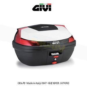 GIVI 기비 탑케이스 모노락(일반형) (모노락-Made in Italy) B47-유광 화이트 (47리터)