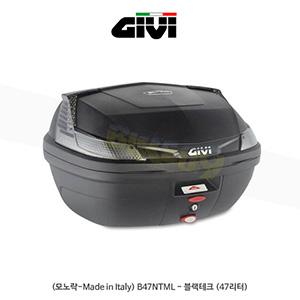 GIVI 기비 탑케이스 모노락(일반형) (모노락-Made in Italy) B47NTML - 블랙테크 (47리터)
