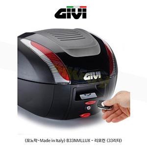 GIVI 기비 탑케이스 모노락(일반형) (모노락-Made in Italy) B33NMLLUX - 리모컨 (33리터)