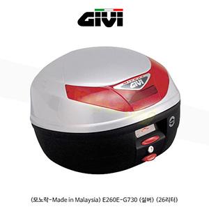 GIVI 기비 탑케이스 모노락(일반형) (모노락-Made in Malaysia) E260E-G730 (실버) (26리터)