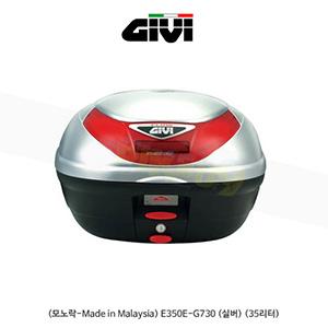 GIVI 기비 탑케이스 모노락(일반형) (모노락-Made in Malaysia) E350E-G730 (실버) (35리터)