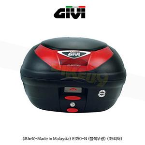 GIVI 기비 탑케이스 모노락(일반형) (모노락-Made in Malaysia) E350-N (블랙무광) (35리터)