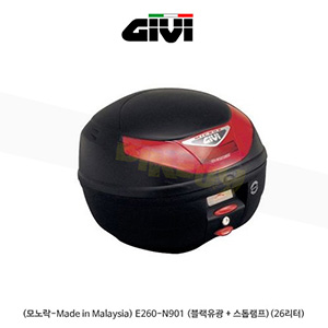 GIVI 기비 탑케이스 모노락(일반형) (모노락-Made in Malaysia) E260-N901 (블랙유광 + 스톱램프)(26리터)