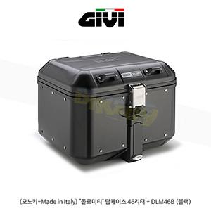 """GIVI 기비 탑케이스 모노키(고급형) (모노키-Made in Italy) """"돌로미티"""" 탑케이스 46리터 - DLM46B (블랙)"""