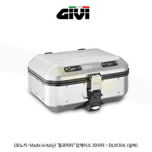"""GIVI 기비 탑케이스 모노키(고급형) (모노키-Made in Italy) """"돌로미티"""" 탑케이스 30리터 - DLM30A (실버)"""