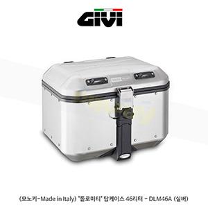 """GIVI 기비 탑케이스 모노키(고급형) (모노키-Made in Italy) """"돌로미티"""" 탑케이스 46리터 - DLM46A (실버)"""
