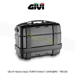 "GIVI 기비 탑케이스 모노키(고급형) (모노키-Made in Italy) ""트랙커(Trekker)"" 33리터(블랙) - TRK33B"