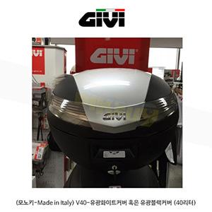 GIVI 기비 탑케이스 모노키(고급형) (모노키-Made in Italy) V40-유광화이트커버 혹은 유광블랙커버 (40리터)