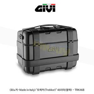 "GIVI 기비 탑케이스 모노키(고급형) (모노키-Made in Italy) ""트랙커(Trekker)"" 46리터(블랙) - TRK46B"