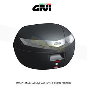 GIVI 기비 탑케이스 모노키(고급형) (모노키-Made in Italy) V40-NT (블랙테크) (40리터)