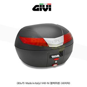 GIVI 기비 탑케이스 모노키(고급형) (모노키-Made in Italy) V40-N (블랙무광) (40리터)