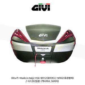 GIVI 기비 탑케이스 모노키(고급형) (모노키-Made in Italy) V56-B912(화이트)/-N902(유광블랙)/-G126(형광) (맥시아4, 56리터)