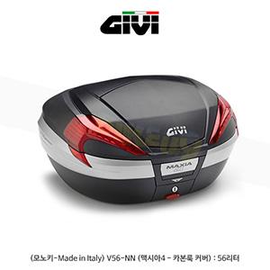 GIVI 기비 탑케이스 모노키(고급형) (모노키-Made in Italy) V56-NN (맥시아4 - 카본룩 커버) : 56리터