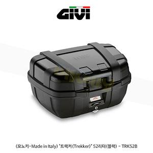"GIVI 기비 탑케이스 모노키(고급형) (모노키-Made in Italy) ""트랙커(Trekker)"" 52리터(블랙) - TRK52B"