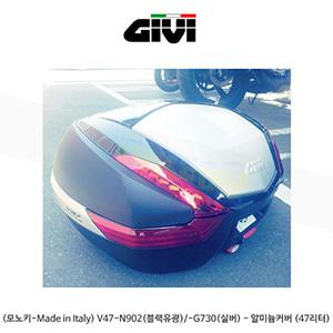 GIVI 기비 탑케이스 모노키(고급형) (모노+A74키-Made in Italy) V47-N902(블랙유광)/-G730(실버) - 알미늄커버 (47리터)