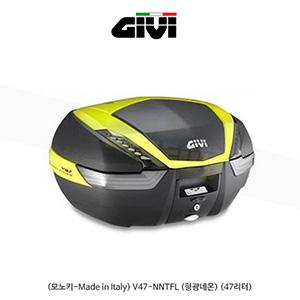 GIVI 기비 탑케이스 모노키(고급형) (모노키-Made in Italy) V47-NNTFL (형광네온) (47리터)