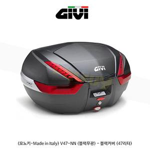 GIVI 기비 탑케이스 모노키(고급형) (모노키-Made in Italy) V47-NN (블랙무광) - 블랙커버 (47리터)