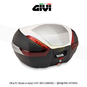 GIVI 기비 탑케이스 모노키(고급형) (모노키-Made in Italy) V47-B912(화이트) - 알미늄커버 (47리터)