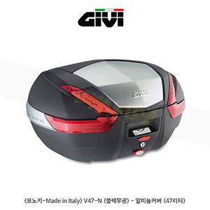 GIVI 기비 탑케이스 모노키(고급형) (모노키-Made in Italy) V47-N (블랙무광) - 알미늄커버 (47리터)