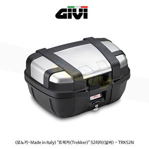 "GIVI 기비 탑케이스 모노키(고급형) (모노키-Made in Italy) ""트랙커(Trekker)"" 52리터(실버) - TRK52N"
