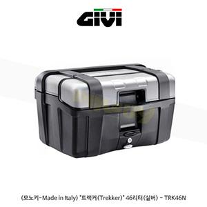 "GIVI 기비 탑케이스 모노키(고급형) (모노키-Made in Italy) ""트랙커(Trekker)"" 46리터(실버) - TRK46N"