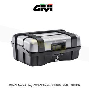 "GIVI 기비 탑케이스 모노키(고급형) (모노키-Made in Italy) ""트랙커(Trekker)"" 33리터(실버) - TRK33N"