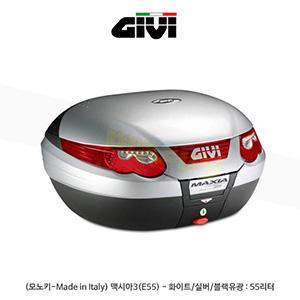 GIVI 기비 탑케이스 모노키(고급형) (모노키-Made in Italy) 맥시아3(E55) - 화이트/실버/블랙유광 : 55리터