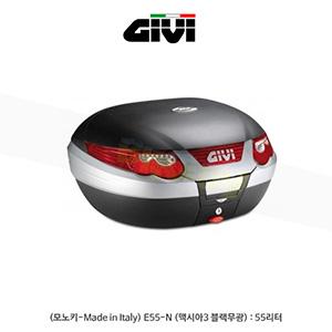 GIVI 기비 탑케이스 모노키(고급형) (모노키-Made in Italy) E55-N (맥시아3 블랙무광) : 55리터