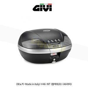 GIVI 기비 탑케이스 모노키(고급형) (모노키-Made in Italy) V46-NT (블랙테크) (46리터)
