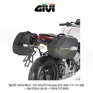GIVI 기비 사이드케이스 멀티락(ST_) 사이드케이스 : MV아구스타 브루탈레675~800 (13-15) 전용 - 가방 ST604 (좌.우) + 거치대 TST9000